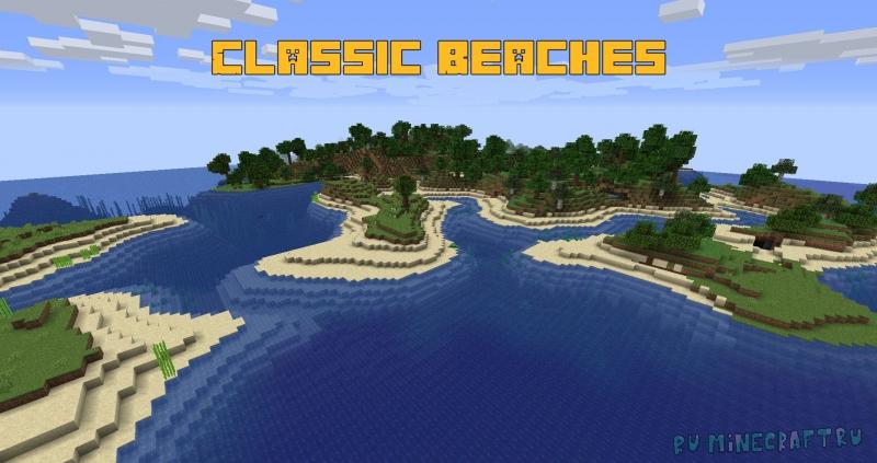 Classic Beaches - классические пляжи [1.16.4]