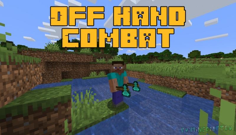 Off Hand Combat - бой с оружием с двух рук [1.16.4] [1.15.2]