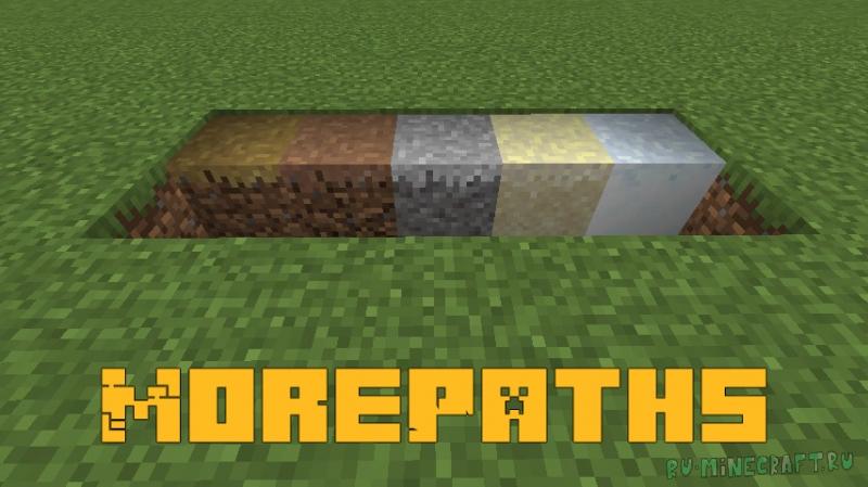 MorePaths - больше видов дорожек/тропинок [1.16.4] [1.15.2]