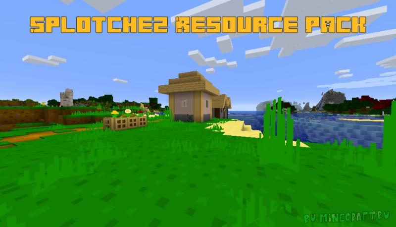 Splotchez Resource Pack - простенькие текстуры [1.17.1] [1.16.5] [1.15.2] [16x]