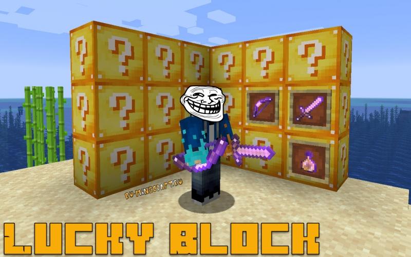 Lucky Block Mod - лаки блоки удачи [1.16.5] [1.15.2] [1.14.4] [1.12.2] [1.11.2] [1.7.10]