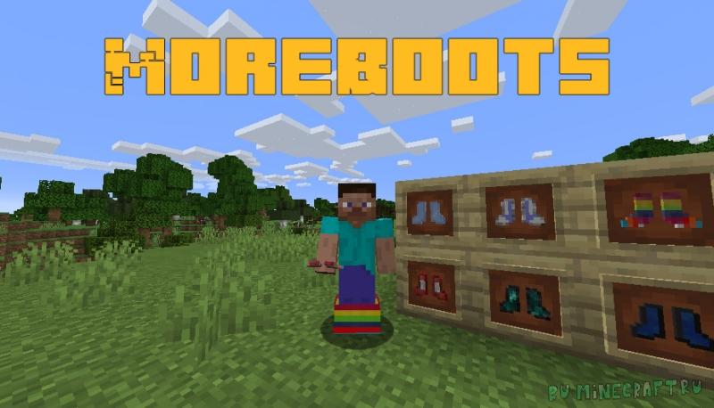 MoreBoots - больше видов обуви [1.16.4]