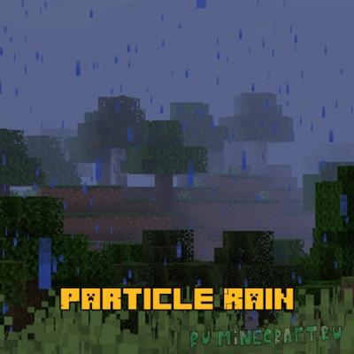 Particle Rain - дождь и снег как частицы [1.16.5]