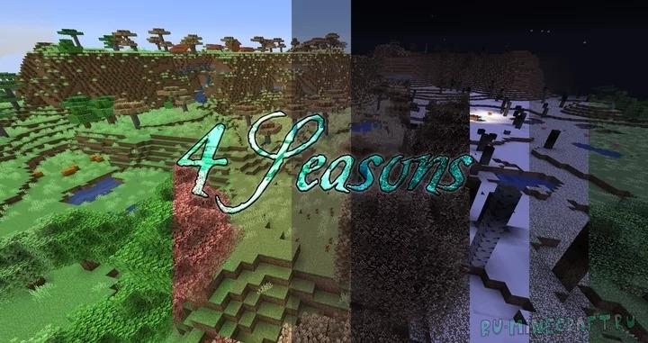 Four Seasons Every Day - смена всех сезонов каждый день [1.16.4] [16x]