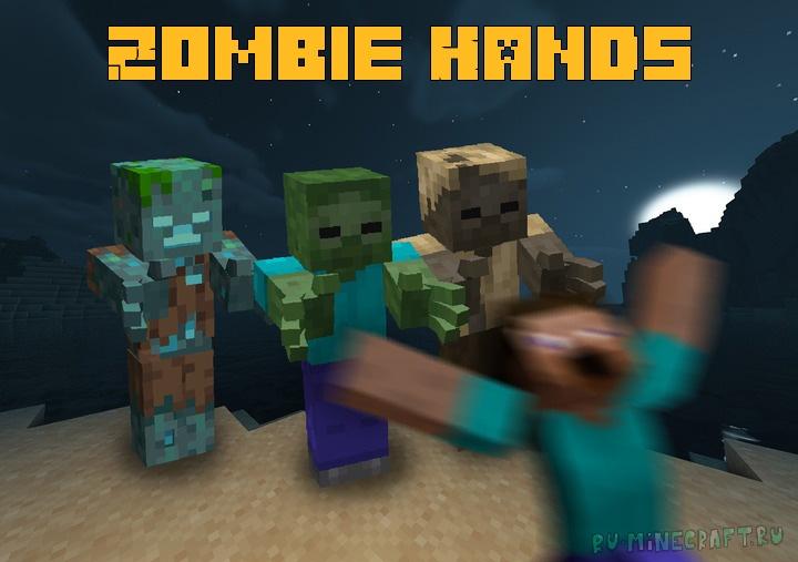 Zombie Hands - зомби с полноценными руками [1.16.4] [16x]