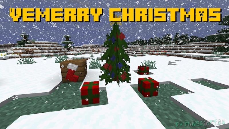 Vemerry Christmas - небольшой новогодний мод [1.16.5]