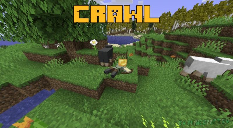Crawl - ползти в майнкрафте [1.16.5] [1.14.4]