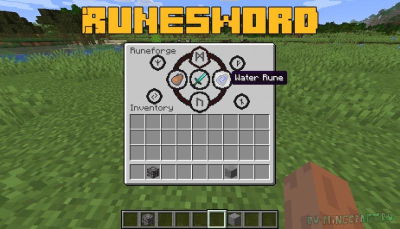 Runesword - руны для оружия [1.16.5]
