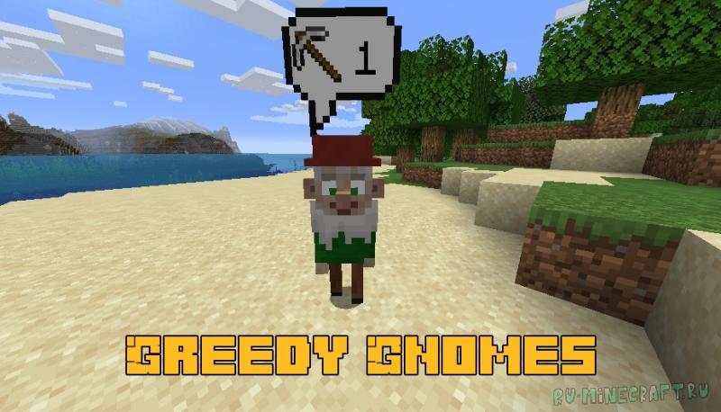 Greedy Gnomes - лесные гномы [1.16.5]
