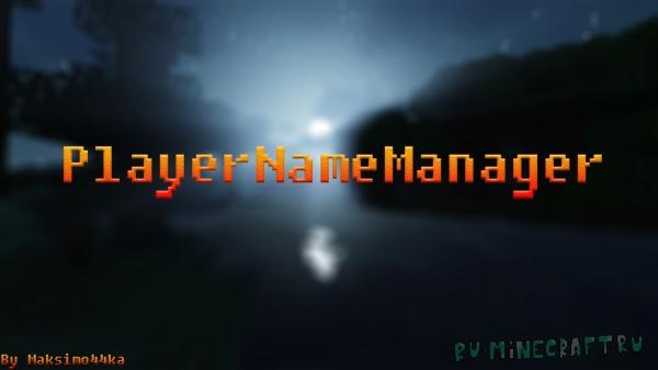 PlayerNameManager - управление никами [1.8+]