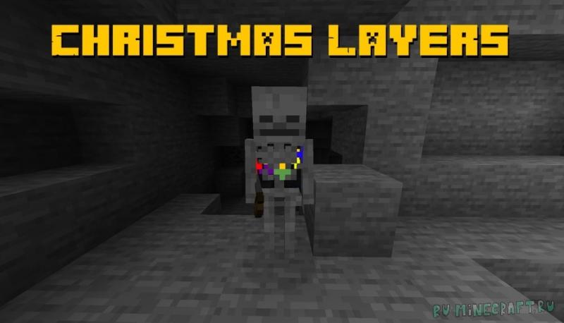 Christmas Layers - больше рождества в майнкрафте [1.16.5]