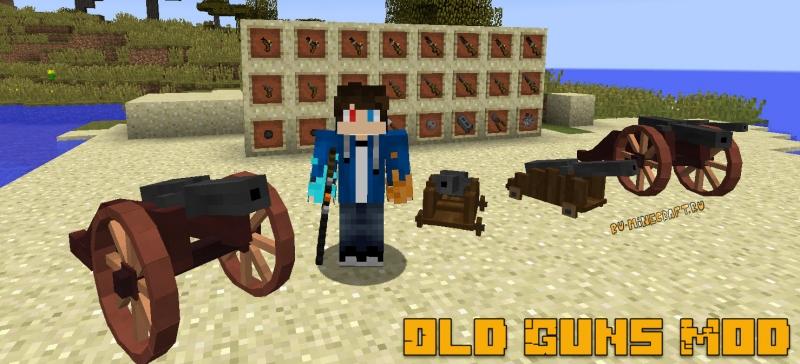 Old Guns Mod - реалистичные мушкеты, пушки [1.12.2] [1.8.9]