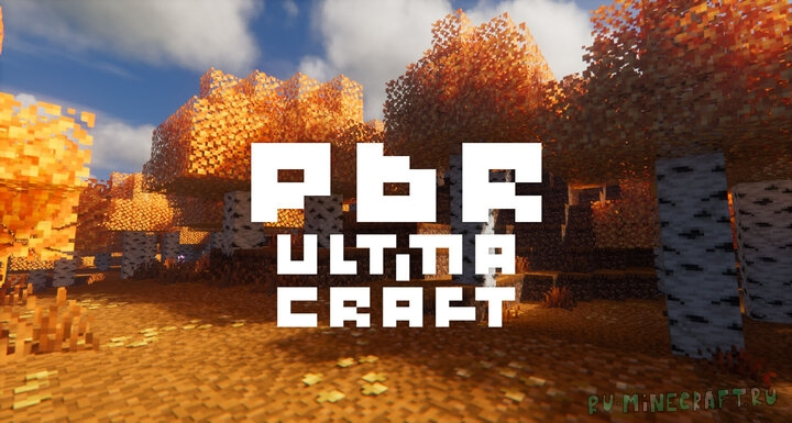 UltimaCraft PBR - ресурспак с 3д текстурами [1.16.5] [1.15.2] [16x]