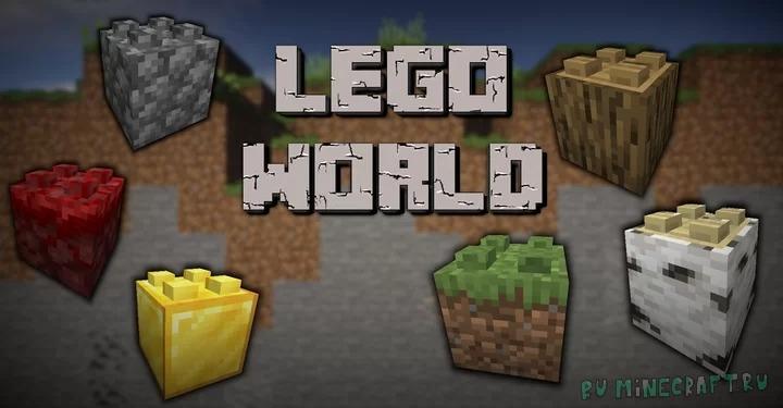 Lego World - лего в майнкрафте [1.17] [1.16.5] [16x]