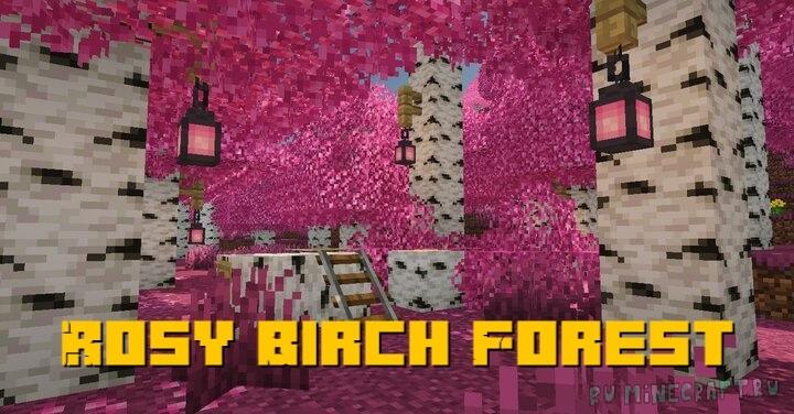 Rosy Birch Forest - розовый лес в стиле сакуры [1.16.5] [1.15.2] [16x]
