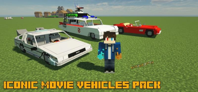 Iconic Movie Vehicles Pack - машины из фильмов [1.12.2] [1.11.2] [1.10.2]
