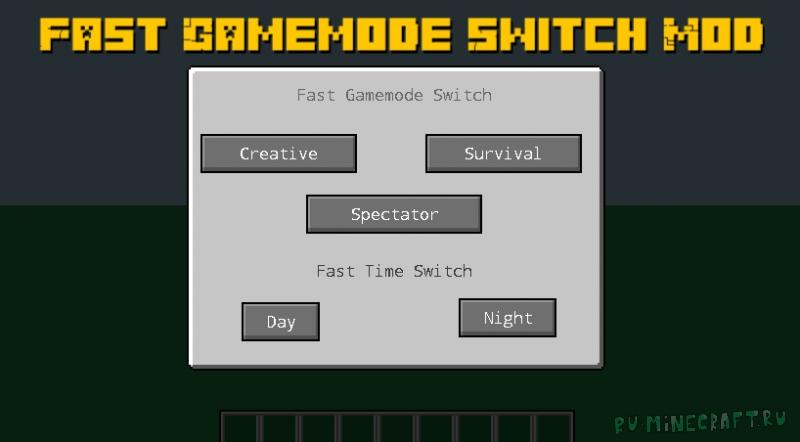 Fast Gamemode Switch Mod - быстрое изменение режима игры [1.16.5] [1.15.2]