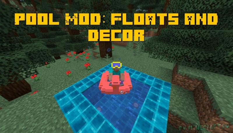 Pool Mod: Floats and Decor - вещи для бассейна [1.16.5]
