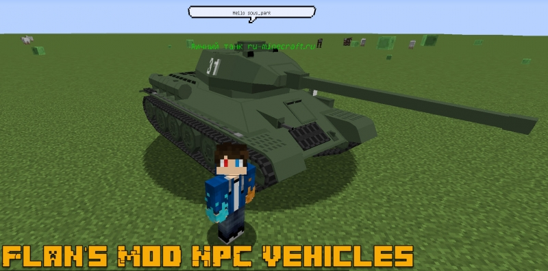Flan's Mod NPC Vehicles - транспорт из Фланс как НПС [1.12.2] [1.7.10]