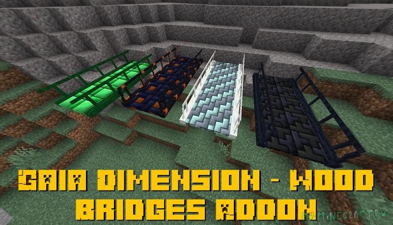 Gaia Dimension - Wood Bridges Addon - мосты для майнкрафта [1.16.5]