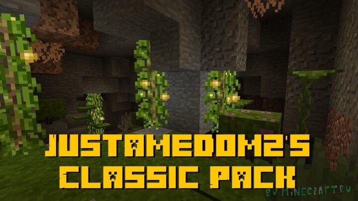 Justamedomz's Classic Pack - измененные дефолтные текстуры [1.17] [1.16.5] [16x]