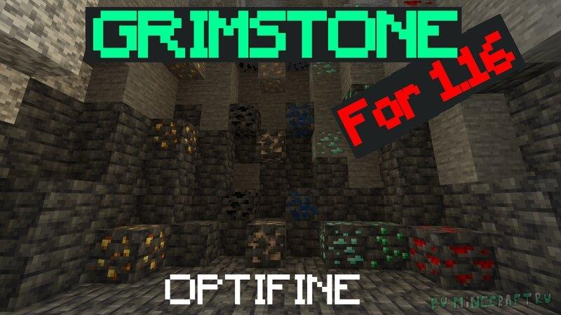 Grimstone - новые блоки по низу мира [1.16.5] [16x]