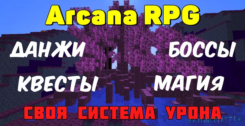 Arcana RPG - новые механики, боссы, измерения, квесты [1.7.10]