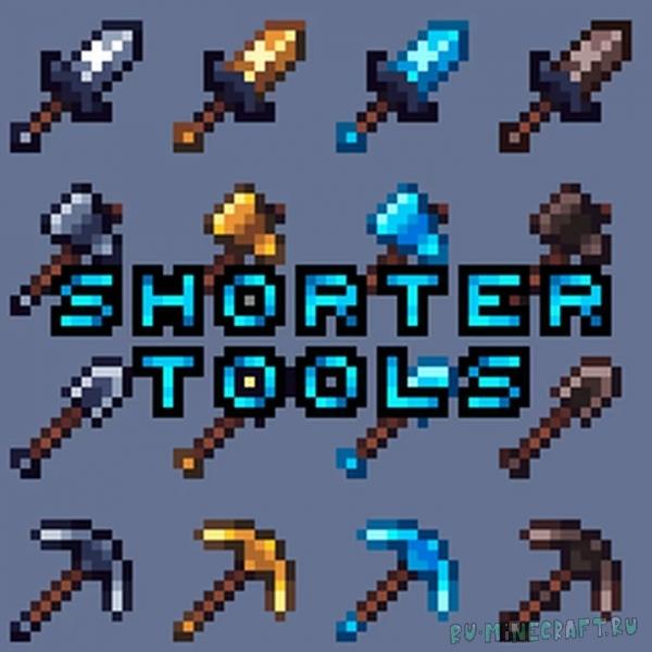 ShorterTools - укороченное оружие и инструменты [1.16.5] [1.15.2] [16x]