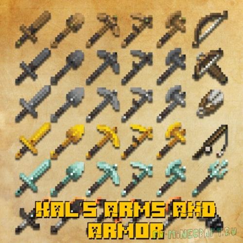 Kal's Arms & Armor - улучшенный вид инструментов и оружия [1.17] [1.16.5] [16x]
