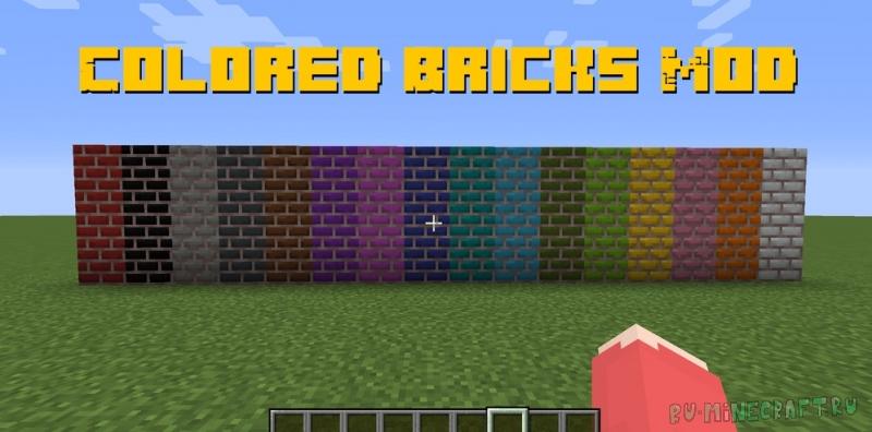 Colored Bricks Mod - кирпичи разных цветов [1.17.1] [1.16.5]