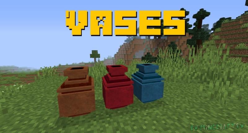 Vases - вазы для майнкрафта [1.16.5]