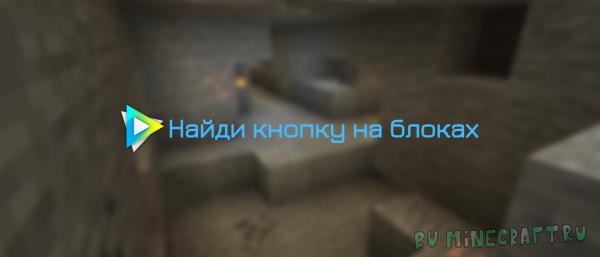 Найди кнопку на блоках (RUS) [1.16.5] [1.16.4]