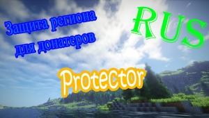 Protector - Плагин для защиты регионов от донатеров.