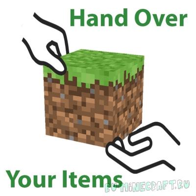Hand Over Your Items - передай предметы другому игроку [1.17.1] [1.16.5] [1.15.2] [1.14.4] [1.12.2]