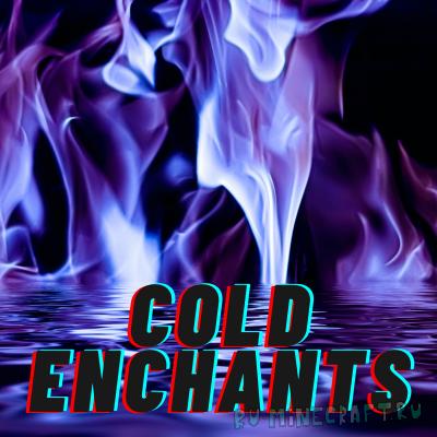Colds: Enchants - интересные зачарования [1.16.5]