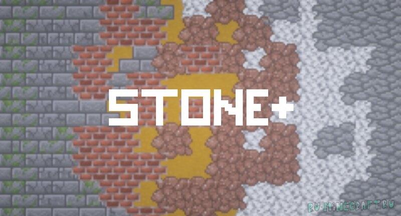 Stone+ - улучшенный вид камня [1.16.5] [1.15.2] [16x]
