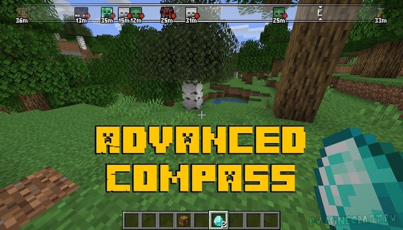 Advanced Compass - компас как в РПГ-играх [1.16.5]