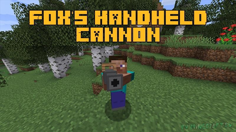 Fox's Handheld Cannon - ручная пушка [1.17.1] [1.16.5]