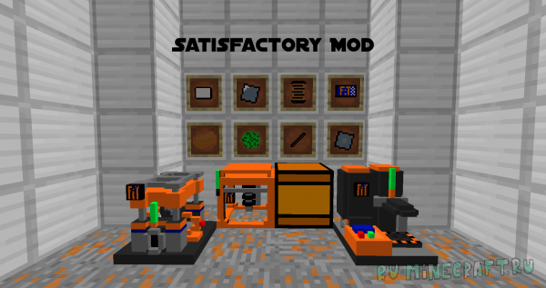 Satisfactory Mod - мод-аналог игры Satisfactory [1.15.2]