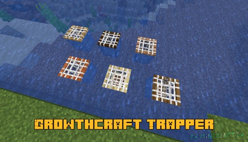 Growthcraft Trapper - сети для ловли рыбы [1.16.5] [1.15.2]