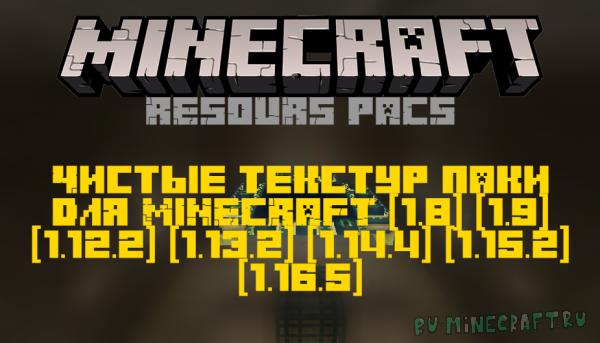 Чистые текстур паки для Minecraft [1.16.5] [1.15.2] [1.14.4] [1.13.2] [1.12.2] [1.9] [1.8]