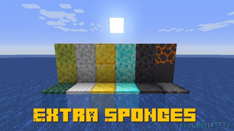 Extra Sponges - больше видов губок [1.17.1] [1.16.5]
