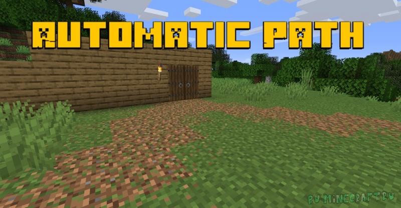 Automatic Path - автоматические тропинки [1.17] [1.16.5]