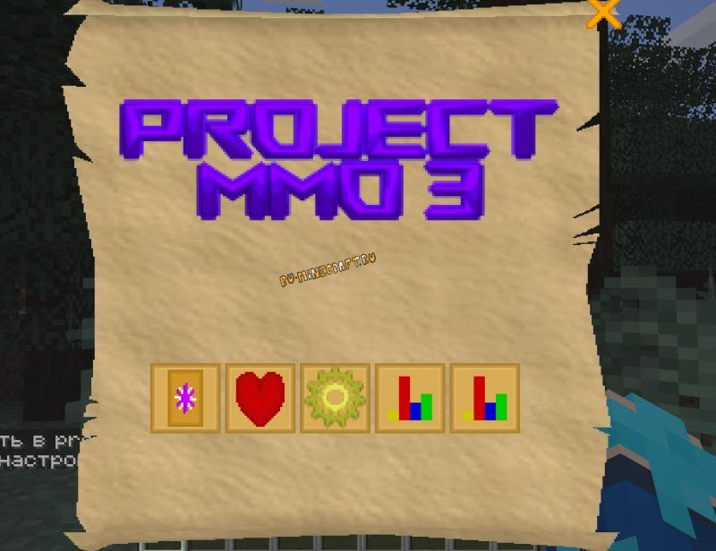 Project MMO - система прокачки персонажа [1.16.5] [1.15.2] [1.12.2]
