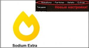 Sodium Extra - расширенные настройки Sodium'a [1.16.5]
