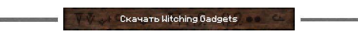Witching Gadgets - Аддон для Thaumcraft, ведьмины гаджеты [1.7.10]