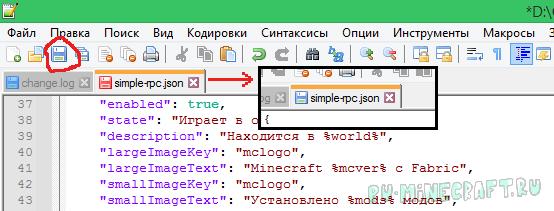 Simple Discord RPC  - интеграция с дискорд [1.17.1] [1.16.5] [1.15.2] [1.14.4] [1.12.2]
