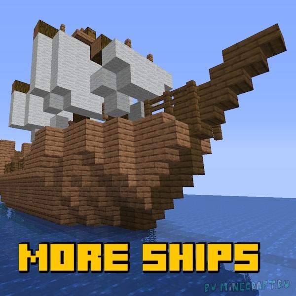 more ships - больше кораблей [1.16.5] [1.15.2]