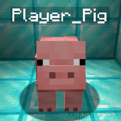 PlayerPig - спавн свиньи при выходе игрока [1.17] [1.16.5]