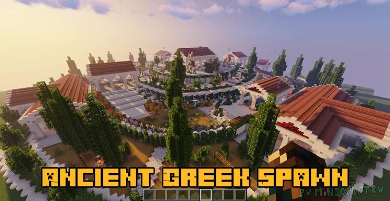 Ancient Greek Spawn - древнегреческий спавн [1.16.5]